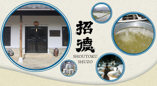 SHOUTOKU SHUZO Co.,Ltd.