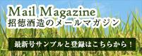 Mail Magazine 招徳酒造のメールマガジン