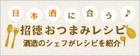 日本酒に合う 招徳おつまみレシピ 酒造のシェフがレシピを紹介!